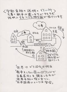 阿部/対岸の火事.jpg